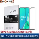 【默肯國際】IN7 OPPO A5 2020 /A9 2020 (6.5吋) 高清高透光2.5D滿版9H鋼化玻璃保護貼 疏油疏水 鋼化膜