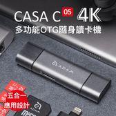 CASA C05 4K 五合一 多功能 OTG 隨身 讀卡機 隨插即用 雙卡槽 高速傳輸 高速讀卡機 雙向讀卡機