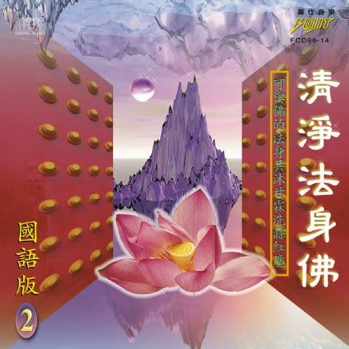 國語版 2 清淨法身佛 CD (音樂影片購)