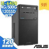 【現貨】ASUS D320MT i5-6400/4G/500G+120SSD/W7P 商用電腦