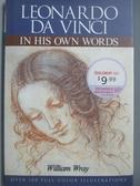 【書寶二手書T9/原文書_XBL】Leonardo Da Vinci in His Own Words_William