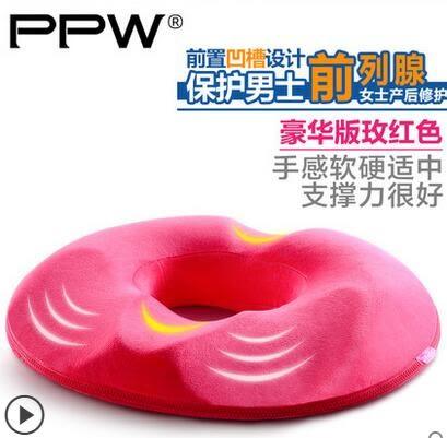 PPW痔瘡坐墊辦公室美臀術後中空孕婦屁股墊護尾椎骨保健痣瘡座墊