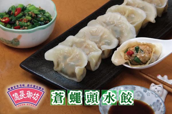 【南門市場億長御坊】蒼蠅頭手工水餃(生)(10入)