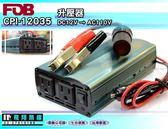 《飛翔無線》FOB CPI-12035 升壓器 DC12V 轉 AC110V〔筆電 平板 手機 電視 穩壓 汽車〕