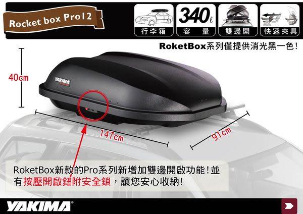 ∥MyRack∥YAKIMA ROCKETBOX PRO12 雙開車頂行李箱  置物箱 車頂箱 車用露營箱