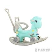 木馬兒童搖馬寶寶一周歲生日禮物玩具搖搖車兩用嬰兒搖椅搖搖馬  快意購物網