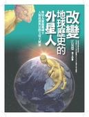 (二手書)改變地球歷史的外星人:人類起源與星際文明大解密