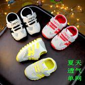 2018新款兒童鞋男童運動鞋夏季鏤空透氣網面鞋1-3歲2女寶寶單網鞋-Ifashion