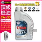 德國品牌FUCHS TITAN GT1 PRO C-3 5W-30 XTL頂級機油 1L