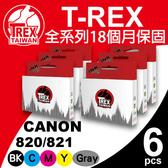 【T-REX霸王龍】6入組裝系列 Canon PGI-820/CLI-821 相片黑+黑+藍+紅+黃+灰 六色 相容墨水匣