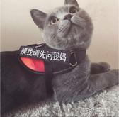 貓繩 貓咪牽引繩防掙脫專用溜貓繩栓貓遛貓繩胸背帶項圈小貓繩子貓鍊  igo 第六空間