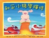 (二手書)和平小豬學禪修 :故事寶盒(4)