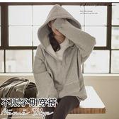 孕婦裝 MIMI別走【P41095】最舒服的享受  連帽保暖外套  內刷毛