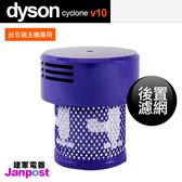 Dyson 戴森 V10 HEPA 台日版 專用 後置濾網 濾網 濾芯filter/全新原廠/建軍電器
