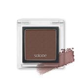 Solone單色眼影 75法式巧克 0.85g
