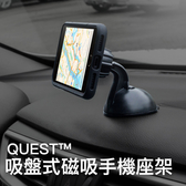 SEIDIO 吸盤式 磁吸 手機座架 QUEST™ 手機支架 導航車架 手機架