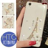 HTC U11 EYEs Plus A9s X10 Desire One 830 Pro 多圖款女王 手機殼 水鑽殼 保護殼 透明殼 ZU