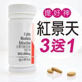 【大醫生技】紅景天綜合B群60錠 $580/瓶 買3送1 男性強勁體力 維他命B群  可搭配精胺酸