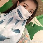 口罩女防塵透氣夏季防花粉護頸面罩面紗女遮臉防曬遮陽防紫外線 创意家居生活館