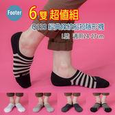 Footer Q133 L號 薄襪 經典條紋船短隱形襪 6雙超值組;除臭襪;蝴蝶魚戶外