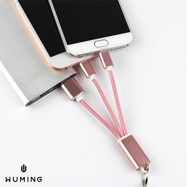 二合一 鋁合金 鑰匙扣 充電線 傳輸線 iphone XS xr Max iX i8 i7 Plus R15 A8 Note9 Find X 紅米 『無名』 K06114