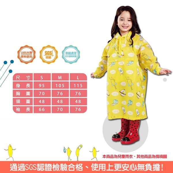 《真心良品》香蕉人兒童背包款雨衣1入