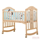 泰福禧嬰兒床拼接大床實木新生兒多功能無漆bb床兒童帶滾輪寶寶床 店慶降價