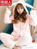 珊瑚絨睡衣女冬季 連帽可愛韓版保暖加厚 法蘭絨家居服套裝 金曼麗莎