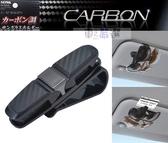 車之嚴選 cars_go 汽車用品【W862】日本SEIWA 遮陽板夾式180度迴轉CARBON碳纖紋眼鏡架票夾