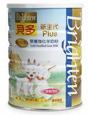 貝多 新生代金配方營養強化羊奶粉 900g【德芳保健藥妝】