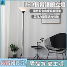 現代簡約LED長臂護眼立燈裝飾辦公室客廳字母節能學生學習落地燈可調節燈桿家用裝飾臥室檯燈