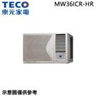 【TECO東元】6-7坪 R32頂級變頻冷專右吹窗型冷氣MW36ICR-HR 免運費 送基本安裝