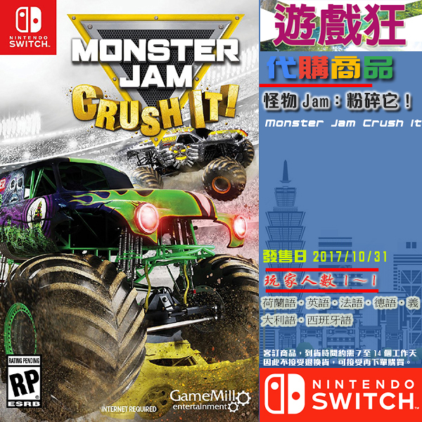 NS 怪物 Jam:粉碎它!(美版代購)