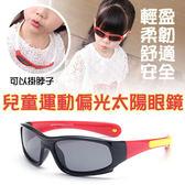 ~ _ 附果凍耐壓盒~兒童偏光墨鏡 太陽眼鏡抗UV 寶寶穿 備~匠子工坊~~UG0034