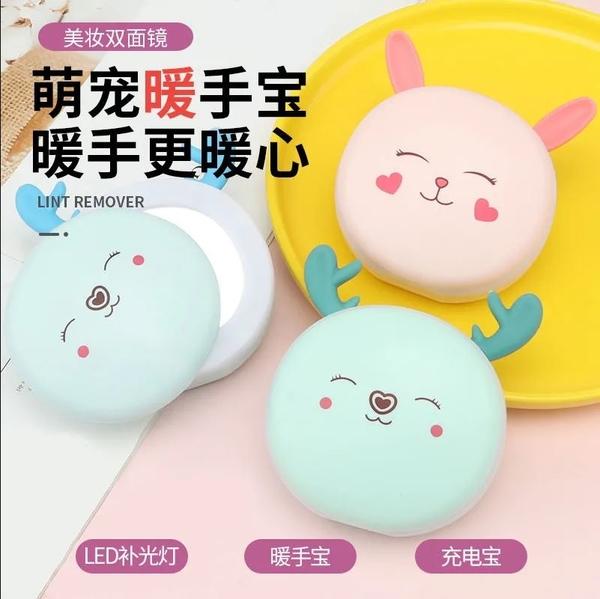 網紅化妝鏡 隨身迷你充電暖寶 防爆補光暖手寶寶神 自發熱水袋冬天