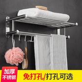 浴室毛巾架不鏽鋼浴巾架304衛生間置物架洗手間廁所壁掛式 免打孔CY『新佰數位屋』