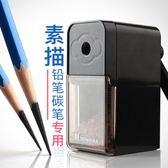 天文素描專用削筆器美術生專業手動卷筆刀炭筆長芯旋筆刀學生用轉筆刀  可然精品