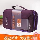 帆布光盤包CD 包CD 盒光盤收納盒碟片包光碟包96 片~匯美優品~