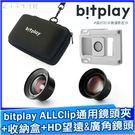 bitplay 通用鏡頭夾+HD望遠鏡頭+HD廣角鏡頭+雙HD收納盒 組合包