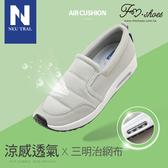 休閒鞋.防潑水透氣網布氣墊鞋(灰)-大尺碼-FM時尚美鞋-Neu Tral.Popcorn