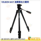 送腳架袋 VELBON M47 油壓雲台 三腳架 公司貨 155cm 收合47cm 載重1.5KG