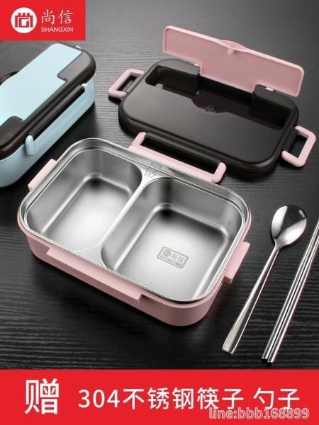 保温饭盒 304不銹鋼飯盒帶蓋保溫學生上班族便攜分隔型便當盒食堂分格餐盒 城市科技