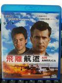 影音專賣店-Q03-049-正版BD【飛離航道】-藍光電影(直購價) 無海報
