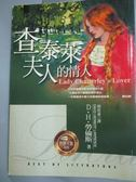 【書寶二手書T6/翻譯小說_JJE】查泰萊夫人的情人_D.H.勞倫斯