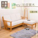♥日木家居 Perry珀里實木L型沙發 SW5223 沙發 L型沙發 腳凳