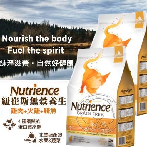 四個工作天出貨除了缺貨》Nutrience》紐崔斯 無榖養生系列 貓用雞肉+火雞+鯡魚配方-1.13kg