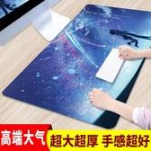 加厚滑鼠墊超大鍵盤墊學生電腦墊辦公桌墊大滑鼠墊電競書桌墊 七夕禮物