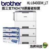 【搭TN-3478原廠三支 ↘59890元】Brother HL-L6400DW_LT 商用黑白雷射旗艦印表機 附雙層擴充紙匣
