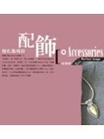 二手書博民逛書店 《Accessories —強化風格的配飾》 R2Y ISBN:9861440097│陳麗卿