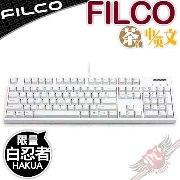 [ PC PARTY ] FILCO Majestouch 2 HAKUA 茶軸 白忍者 機械式鍵盤